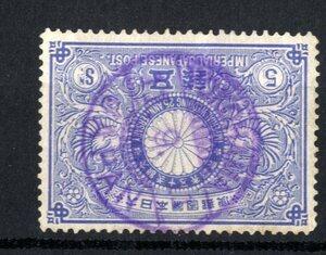 66534-明治銀婚5銭 YOKOHAMA 櫛型1911年