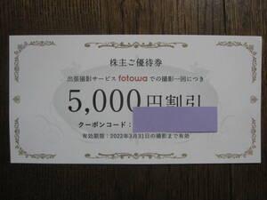 株主優待 ピクスタ 出張撮影サービス fotowa ご優待券 5000円★有効期限2022年3月31日
