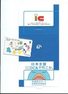 ☆全国相互利用記念ICOCA☆現在でも使用可!☆記念Suica☆Suica、PASMO、nimocaなど☆デポジットのみ台紙付