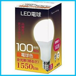 Tengyuan LED電球 E26口金 100W形相当 電球色 14W 一般電球 E26 1550ルーメン 広配光タイプ 1個入り