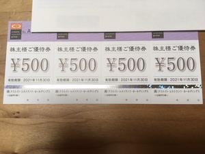 【送料無料】クリエイトレストランツ・ホールディングス株主優待2000円分(500円券4枚)(2021/11/30まで)