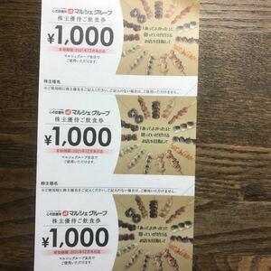 マルシェグループ 株主優待券 3000円分(1000円3枚) 酔虎伝、八剣伝、居心伝