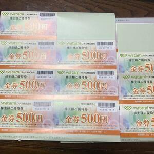 ★22.5.31 36枚 18000円分 ワタミ 株主優待券