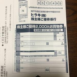 ヒラキ株主優待券 2000円分 x 3枚セット