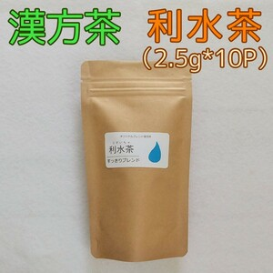 漢方茶≪利水茶≫(10P)