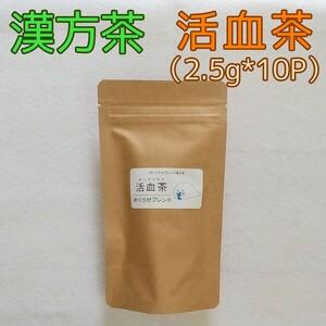 漢方茶≪活血茶≫(10P)