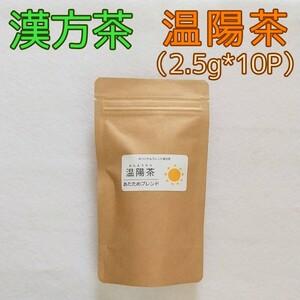 漢方茶≪温陽茶≫(10P)