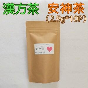 漢方茶≪安神茶≫(10P)