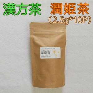 漢方茶≪潤肌茶≫(10P)