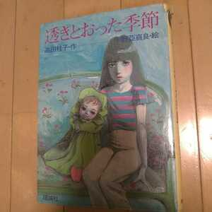 透きとおった季節 作:高田桂子 絵:宇野亞喜良 1984年初版第4刷 絶版本