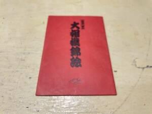 当世 大相撲錦絵 ポストカード