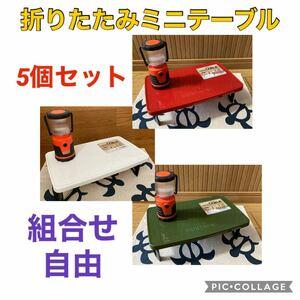 軽量コンパクト 折りたたみミニテーブル 5個セット 日本製