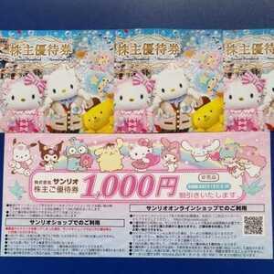 サンリオ株主優待券3枚(サンリオピューロランド・ハーモニーランド入場券)+1,000円割引券