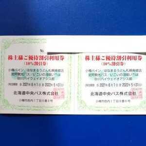 小樽バイン はなまるうどん札幌南郷店 いこいの湯宿いろは 砂川ハイウェイオアシス館 10%割引券 2枚 北海道中央バス株主優待券