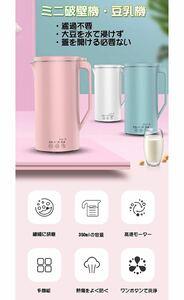 全自動 多機能豆乳メーカー 1-2人用 ジューサー ミキサー (緑)