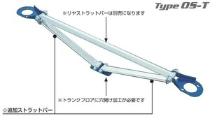 【CUSCO/クスコ】 トライアングルタイプ・追加ストラットバー リヤ専用 ニッサン スカイライン R32 [230-544-A]