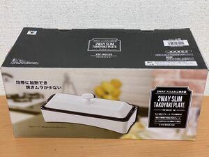 【未使用品】YAMAZEN ヤマゼン YOF-W012E W [2枚組 たこ焼き器 ホワイト]