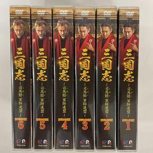 三国志DVD-6BOX〈43枚組〉