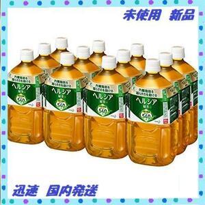 05 新品 [訳あり(メーカー過剰在庫)] ヘルシア 緑茶 在庫限り [トクホ] 1.05L ×12本