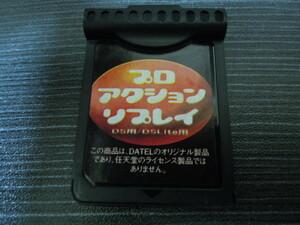 DS用 プロアクションリプレイ DS用 DSLite用 本体のみ 起動確認のみ