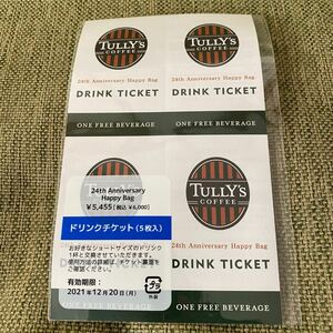 ★タリーズコーヒードリンクチケット5枚 TULLY'S Coffee 期限2021年12月20日まで★ 福袋ハッピーバッグ