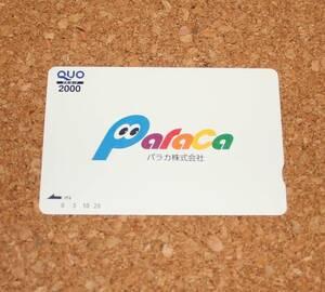 送料63円 新品未使用 クオカード 2000円分 絵柄不定 QUOカード