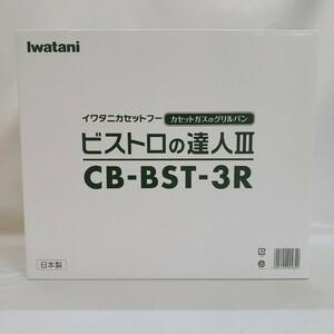 【送料無料】ビストロの達人3 パールレッド CB-BST-3R Iwatani イワタニ