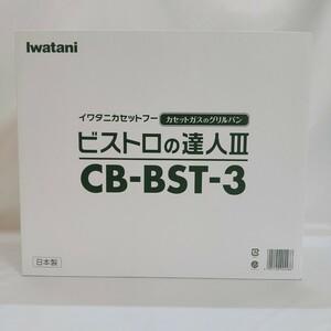 【送料無料】イワタニ ビストロの達人3 CB-BST-3 Iwatani