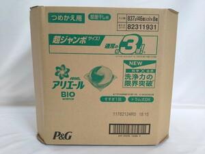 【送料無料】アリエール BIOジェルボール 部屋干し 超ジャンボ 46個入×8袋