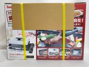 【送料無料】イワタニ カセット ホットプレート 焼き上手さんα CB-GHP-A