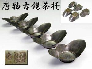 【58】唐物煎茶道具 古渡 清朝期 古錫 茶托5枚(うぶ品/買取品)