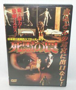 【新品・未開封】死霊の罠 DVD