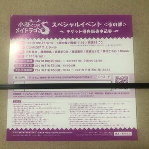 Kobayashi san .. mei Dragon S BD покупка привилегия специальный Event билет приоритет распродажа . включено талон серийный номер