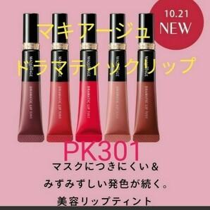 新品未開封! 資生堂 マキアージュ      ドラマティックリップティント PK301