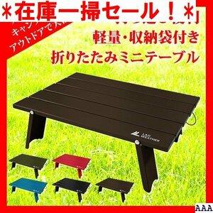 在庫一掃セール! キャンプ ソロキャンプ アウトドア用品 キャンプ用品 おしゃ 折りたたみテーブル アウトドア テーブル 285
