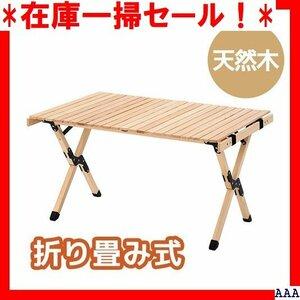 在庫一掃セール! テーブル単品 キャンプ コンパクト テーブル 折りたたみ ア おし 折り畳み 木製 アウトドアテーブル 318