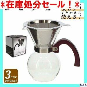 在庫処分セール! 63 台所用品 調理器具 コーヒー用品 コーヒードリッパー コーヒー ロクサン 通販 コーヒーメーカー 18