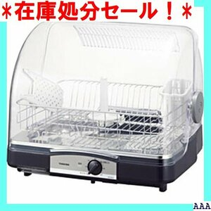 在庫処分セール! 東芝 VD-B5S-LK 6人用 食器乾燥器 ブルーブラック VD-B5S-LK TOSHIBA 262