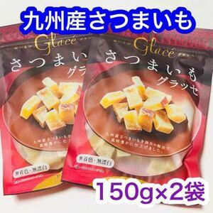 4【 送料無料 】さつまいもグラッセ 2袋 ★ お菓子 おやつ 国産 甘納豆 お茶請け