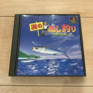海のぬし釣り PSソフト