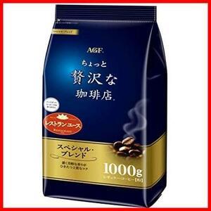 【即決】★Flavorname:スペシャル_サイズ名:1キログラム(x1)★ AGF ちょっと贅沢な珈琲店 M7-H8 レギュラーコーヒー スペシャルブレンド