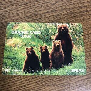 【使用済】オレンジカード くま