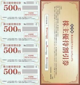 ゲオ GEO(セカンドストリート)株主優待券(500円割引券)4枚セット 普通郵便送料無料 1円スタート!