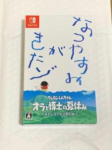Switch クレヨンしんちゃん オラと博士の夏休み〜終わらない七日間の旅〜 プレミアムボックス
