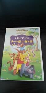 くまのプーさん ルーの楽しい春の日 DVD