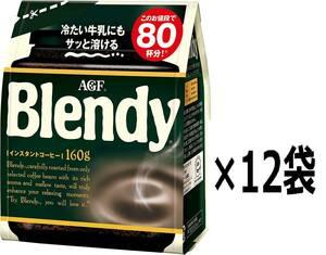 AGF ブレンディ インスタントコーヒー 160g×12袋