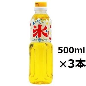 サンク かき氷シロップ レモン 500ml×3本