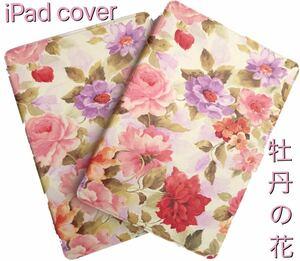 iPadケース 牡丹の花 iPadカバーPro10.5 Air3 10.5 2019年 アイパッド タブレット 花柄 女子 可愛い おしゃれ 保護 保護ケース