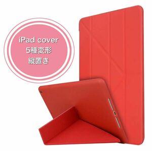 iPadケース iPadカバー 縦置き 縦 スマートカバー スマートケース mini Air1 Air2 9.7 iPad5 iPad6 10.2 iPad7 iPad8 iPad9 10.5 10.9 赤