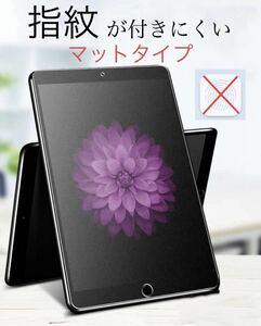iPadフィルム マット フィルム 保護フィルム ガラスフィルム シール 指紋 mini Air1 Air2 iPad5 iPad6 9.7 iPad7 iPad8 iPad9 10.2 10.9